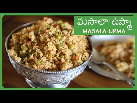 Masala Upma Recipe In Telugu | Healthy And Nutritious Breakfast Recipe | మసాలా ఉప్మా
