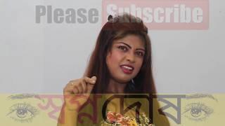 Swapnodosh Promo Video - Introducing Actress Rati🌶️- Desi Boudi - স্বপ্নদোষ হবেই গ্যারান্টি 💋💋