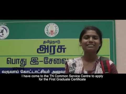 Tamilnadu Common e-Service Centre