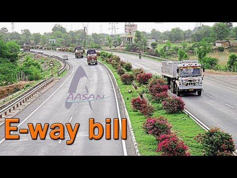 How to Generate Eway Bill | E Way Bill Website & Complete Process | इ वे बिल कैसे जनरेट करे ? जानिए