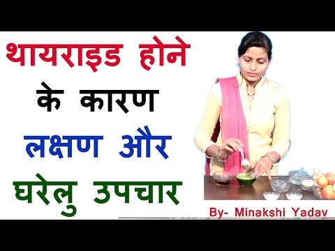 home remedies for thyroid diet symptoms causes of hyperthyroidism treatment in hindi