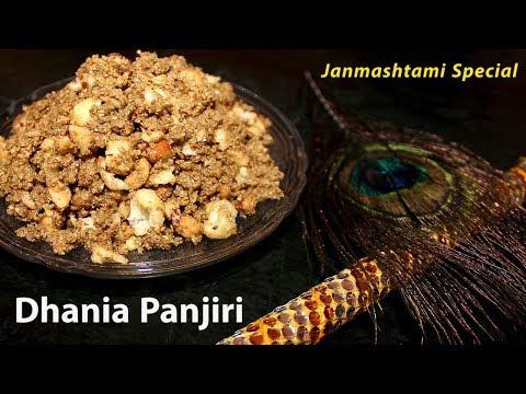 Dhania Panjiri Prasad for Janmashtami / Dhania Panjiri Recipe -  जन्माष्टमी का धनिया पंजीरी प्रसाद