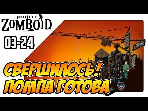 Project Zomboid прохождение на русском - Постройка водяной помпы, свершилось (s03ep24)