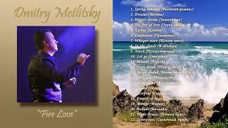 Сборник красивой романтической музыки!!! Волшебные мелодии для души! Дмитрий Метлицкий & Оркестр