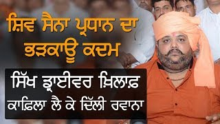Sikh Driver ਖ਼ਿਲਾਫ਼ ਕਾਫ਼ਿਲਾ ਲੈਕੇ ਦਿੱਲੀ ਰਵਾਨਾ ਹੋਇਆ ਸ਼ਿਵ ਸੈਨਾ ਦਾ ਪ੍ਰਧਾਨ | TV Punjab