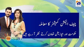 Chief Election Comissioner Ka Mamla; Hukumat Aur Opposition Ta'awun Karty Nazar Aarahy Hain!