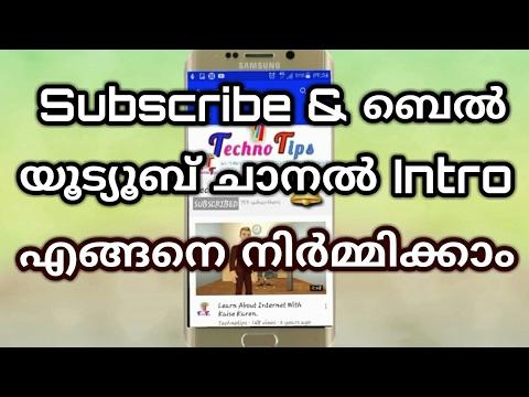 How to Make Subscribe & Bell Button Intro for Youtube Videos/ബെൽ ബട്ടൻ intro എങ്ങനെ നിർമ്മിക്കാം