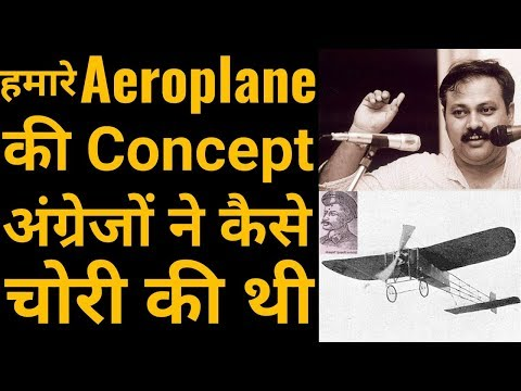 India invented first aeroplane || How Britishers stolen Aeroplane Concept from India || Rajiv dixit