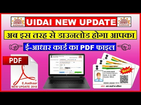 Uidai new update : How to Download Aadhaar Card Pdf file online | New Process 2018