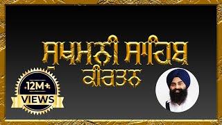 Sukhmani Sahib Kirtan with Gurbani Subtitles ।। ਸੁਖਮਨੀ ਸਾਹਿਬ ਕੀਰਤਨ