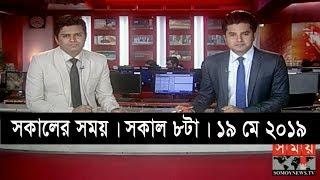 জনপদে সময়   রাত ৮টা   ১৯ মে ২০১৯   Somoy tv bulletin 8pm   Latest Bangladesh News