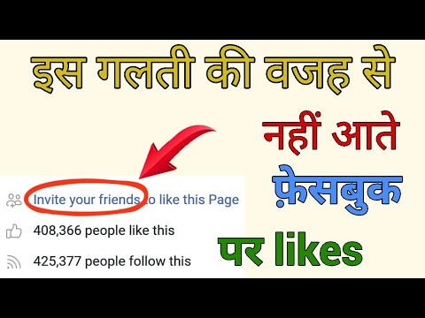 Facebook page par real likes aur followers kaise badhaye in hindi