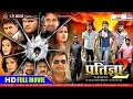 Pratigya 2  Bhojpuri Full Movie  Hot Movie  Super Hit Bhojpuri Film