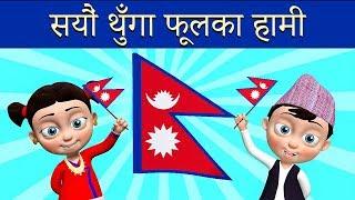 Sayaun Thunga Phool Ka सयौं थुँगा फूलका   National Anthem of Nepal   Nepali Rhymes for Kids