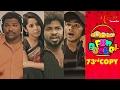 Fun Bucket 73rd Copy Funny Videos By Harsha Annavarapu TeluguComedyWebSeries