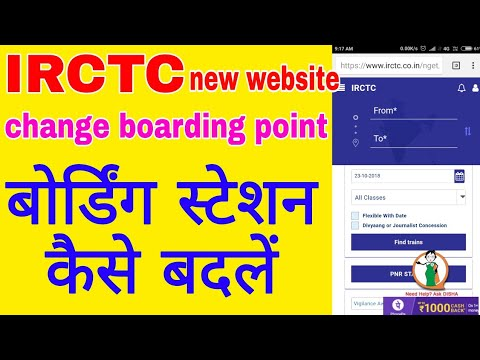 how to change boarding point in irctc new website | boarding station change | irctc new website