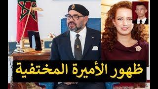 ظهورالاميرة سلمى  زوجة الملك محمد السادس من جديد