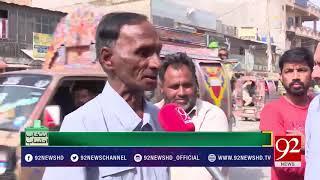 People of NA-55 badly criticize Sheikh Rasheed regarding his performance - 21 April 2018