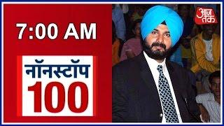 NonStop 100 : Navjot Singh Sidhu May Join Congress Today