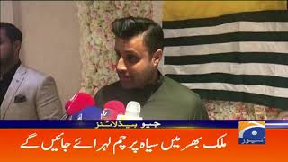 Geo Headlines - 10 AM   Mulk Bhar Main Siyah Parcham Lehray Gaye   15th August 2019
