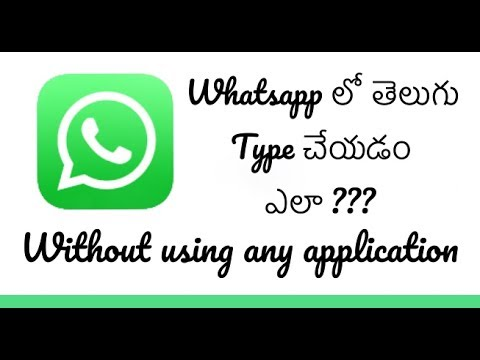 How to type Telugu in facebook & whatsapp without using any application in iphone in Telugu