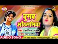Download  चूसब ओठललिया //amit Amar Ka Super Hit Song  MP3,3GP,MP4