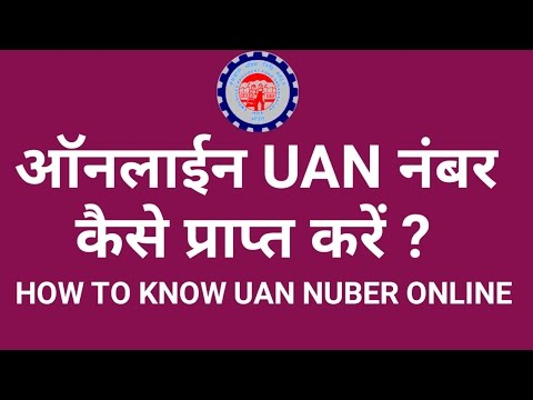 How to know uan number online/get uan number online 2017