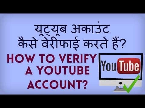 How to Verify your YouTube account? Youtube account ko kaise Verify karte hain?