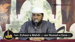 Urdu Latest Bayan | Zuhoor-e Mahdi (a.s) aur Nuzool-e Eesa (a.s)