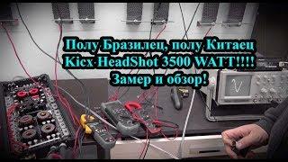 Полу Бразилец, полу Китаец Kicx Headshot 3500 Watt!!!! Замер и обзор!