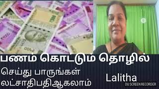 பணம் கொட்டும் தொழில் motivational speech Tamil by Lalitha.