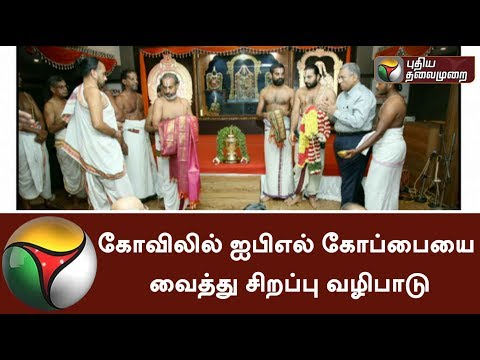 Special prayers performed in Temple for IPL champion trophy #IPL