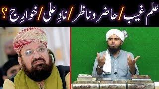 ILM-e-GHAIB, HAZIR-o-NAZIR, NAAD-e-ALI aur KHAWARIJ ki HAQEEQAT ??? (An ILMI Reply to BOL Tv ULMA)