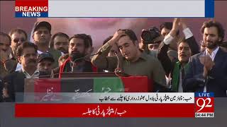 Hab: Chairman PPP Bilawal Bhutto