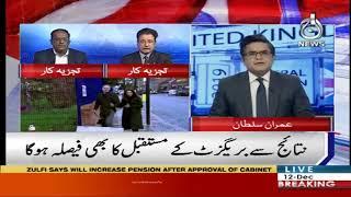 United Kingdom General election 2019   12 December 2019   Aaj News