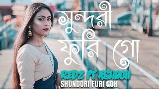 Redz - Shundori Furi Goh feat AshBoii || Bangla urban sylheti song 2018
