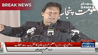 PM Imran Khan Full Speech at Inauguration of Sehat Insaf Card Scheme
