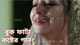 Pirtit koro na_ Bangla sad song _Vim Mondal _whatsapp status _