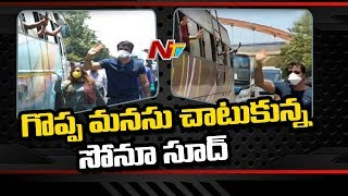 గొప్ప మనస్సు చాటుకుంటున్న సోనూసూద్ ! - Actor Sonu Sood Arranges Special Buses For Migrants | NTV