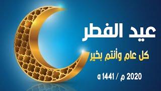 أجمل تهنئة بمناسبة عيد الفطر المبارك 2020م/1441ه كل عام وأنتم بخير