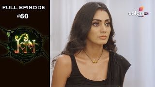 Vish - 30th August 2019 - विष - Full Episode