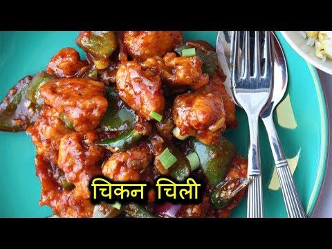 चिकन चिली रेसिपी | Easy Chicken Chilli Recipe (Hindi)