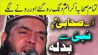 Ek Sahabi R.A Ka Nabi S.A.W. Sy Badla -- Emotional & Crying Story by Molana Ismaeel Ateeq