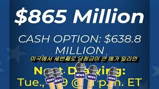 복권에 당첨 될까요?  [Mega Millions/ Powerball]  미국 메가 잭팟 8억5천만 달러 당첨 될까요?