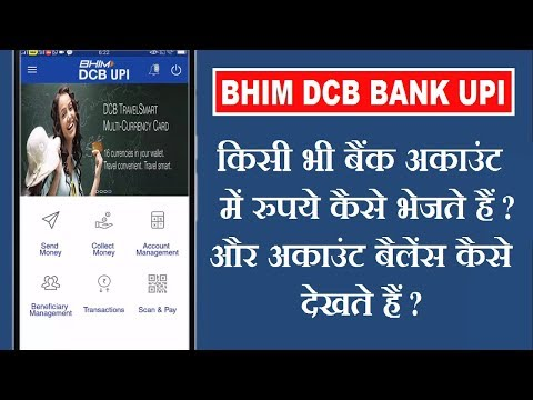 DCB Bank UPI   How to Send Money to Any Bank A/C and UPI ID (VPA) Part 2