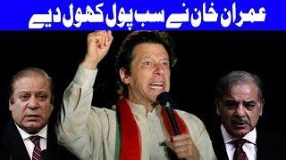 Imran Khan Exposed What He Should Not Express   Dunya News