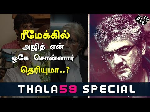 Xxx Mp4 Thala Ajith Why Act With Thala59 Remake Of Pink Movie H Vinoth Yuvan Shankar Raja 3gp Sex