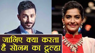 Sonam Kapoor Wedding: Know who is Anand Ahuja   Lifestyle   Property   FilmiBeat