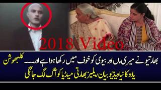 Kalbhushan Yadav New 2018 Video Released by Pakistani Foreign Office | 04 January 2018