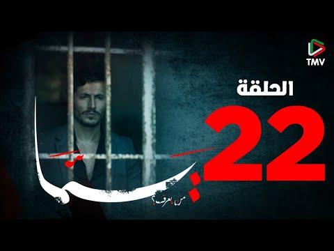 (المسلسل يما : الحلقة 22 (الأخيرة    /   La série Yemma: épisode 22 (le dernier)